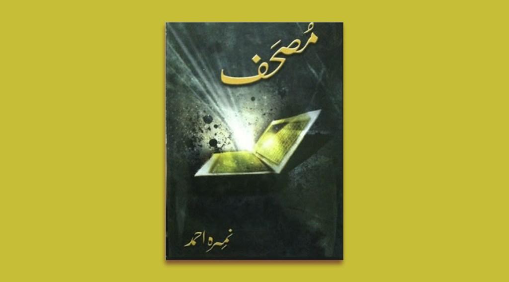 Ishq-e-Haqeeqi, Ishq-e-Majazi, romantic Urdu novels