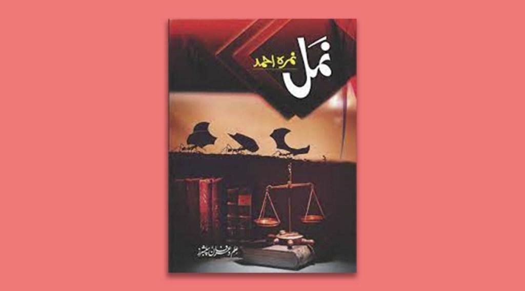 urdu novelist, Nirma Ahmed, urdu suspense novel, urdu fiction series