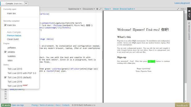 Papeeria online LaTeX editor
