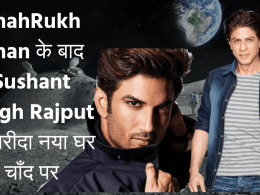Sushant Singh Rajput Owns land on Moon