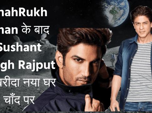 Sushant Singh Rajput Owns land on Moon