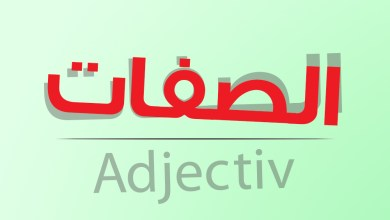 Adjektiv الصفات