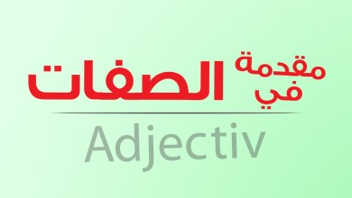 Adjektiv مقدمة في الصفات
