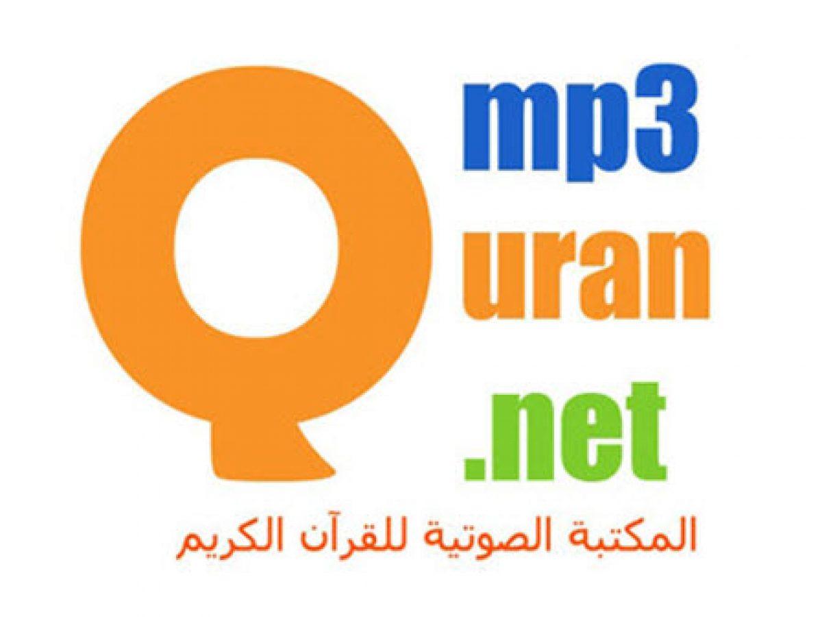 استماع و تحميل القران الكريم كامل Mp3 Quran للاندرويد و الايفون
