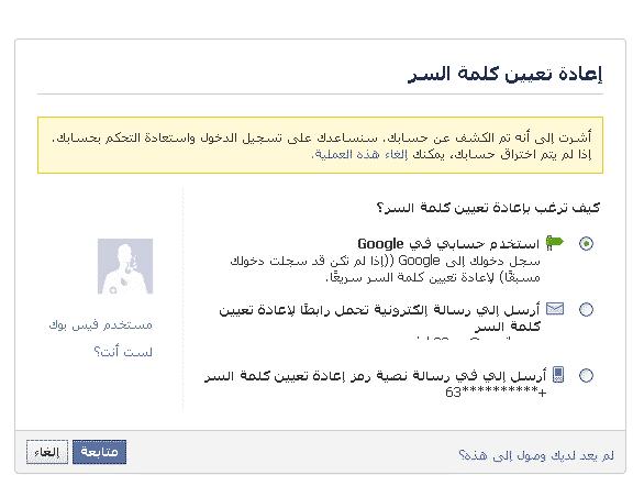كيفية استرجاع حساب الفيس بوك المسروق Facebook بالصور كيف تقني