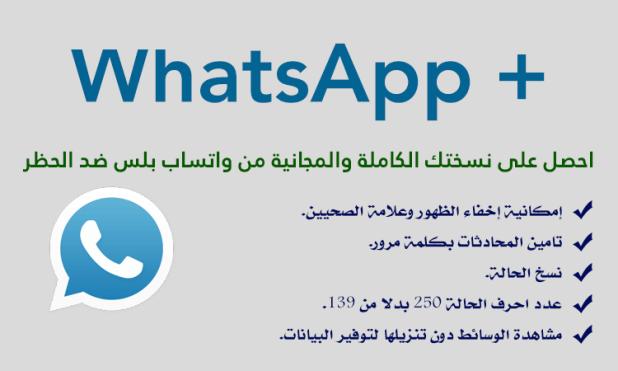 تحميل تطبيق واتساب بلس أبو صدام الرفاعي Whatsapp plus - كيف تقني
