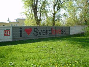 I love Sverdlovsk