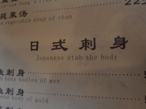 Japanese stab the body