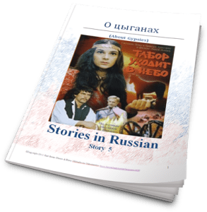 How to learn Russian Language - Story 5 - About Gypsies