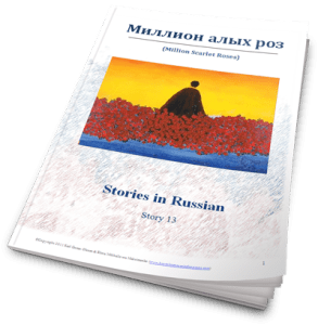 Speaking Russian - Story 13 - A Million Scarlet Roses