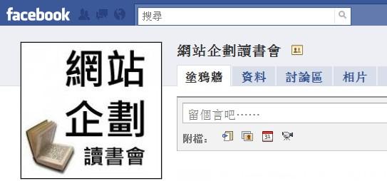 HPX 網站企劃讀書會 facebook社團