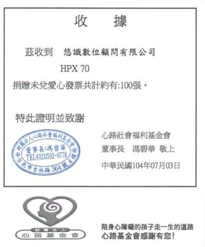 HPX70 發票捐贈收據