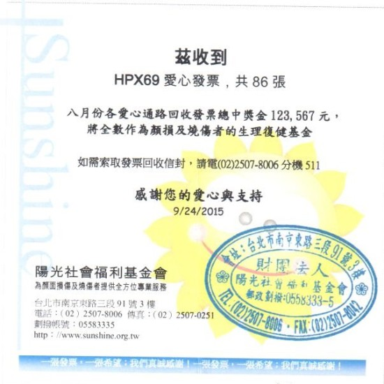 HPX69-donation
