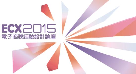 ECX2015 電子商務經驗設計論壇
