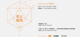 豈止體驗 – UiGathering 十二月份活動