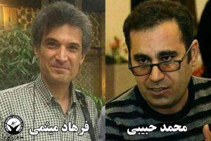 محمد حبیی - فرهاد میثمی