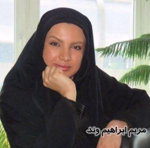 این تصویر دارای صفت خالی alt است؛ نام پروندهٔ آن maryam_ebrahim_vand-300x296.jpg است