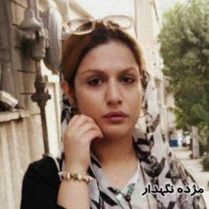 این تصویر دارای صفت خالی alt است؛ نام پروندهٔ آن mojdeh_negahdar-300x300.jpg است