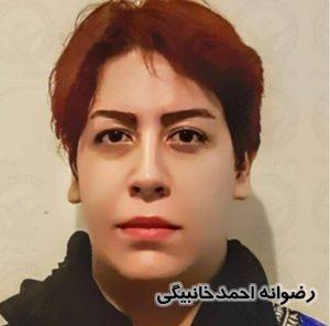 این تصویر دارای صفت خالی alt است؛ نام پروندهٔ آن rezvaneh_ahmad_khanbeygi-300x296.jpg است