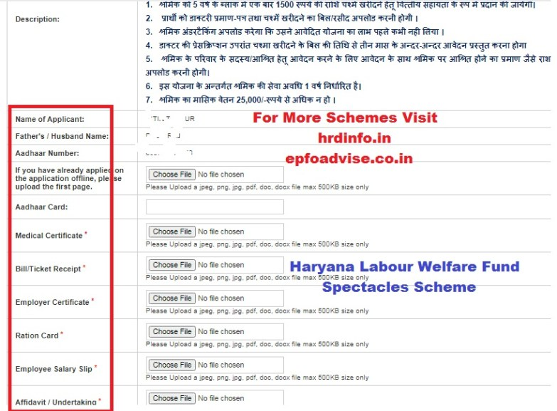 Apply Labour Welfare Fund Spectacles Scheme