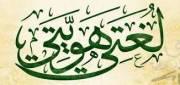 عربي باللغة الإنجليزية