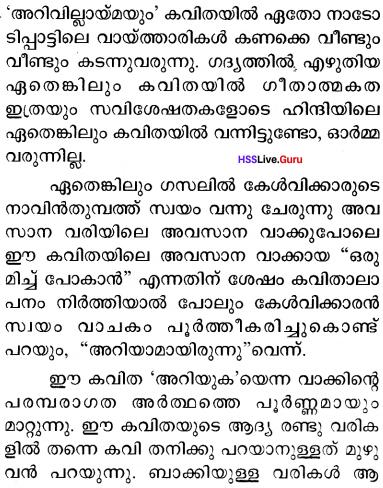 Kerala Syllabus 10th Standard Hindi Solutions Unit 1 Chapter 2 हताशा से एक व्यक्ति बैठ गया था 13