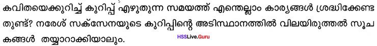Kerala Syllabus 10th Standard Hindi Solutions Unit 1 Chapter 2 हताशा से एक व्यक्ति बैठ गया था 5