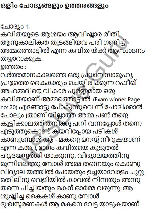 Adisthana Padavali Malayalam Standard 10 Solutions Unit 1 Chapter 3 Ammathottil 14