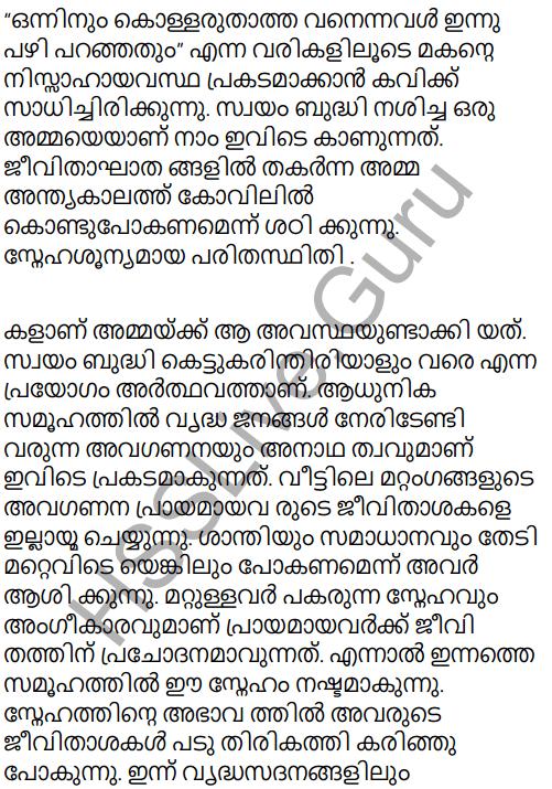 Adisthana Padavali Malayalam Standard 10 Solutions Unit 1 Chapter 3 Ammathottil 15