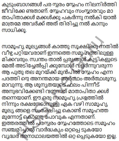 Adisthana Padavali Malayalam Standard 10 Solutions Unit 1 Chapter 3 Ammathottil 20