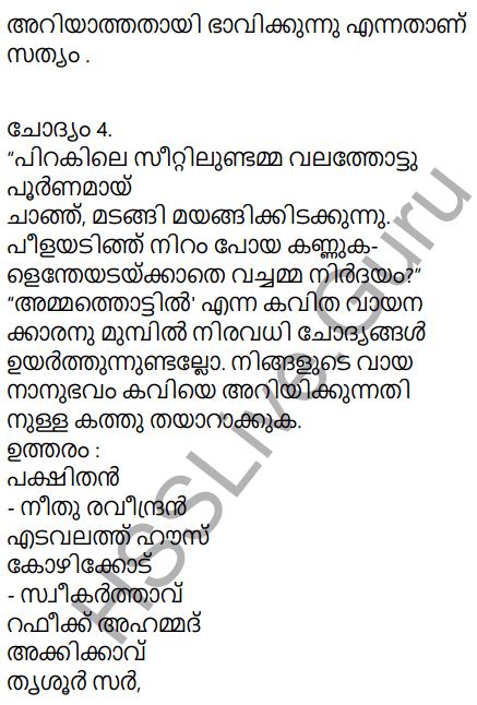 Adisthana Padavali Malayalam Standard 10 Solutions Unit 1 Chapter 3 Ammathottil 27