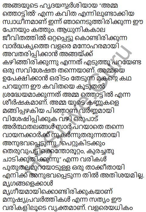 Adisthana Padavali Malayalam Standard 10 Solutions Unit 1 Chapter 3 Ammathottil 28