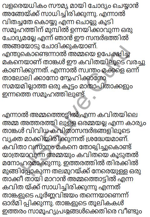 Adisthana Padavali Malayalam Standard 10 Solutions Unit 1 Chapter 3 Ammathottil 30