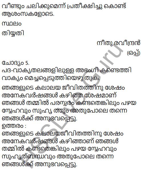 Adisthana Padavali Malayalam Standard 10 Solutions Unit 1 Chapter 3 Ammathottil 31