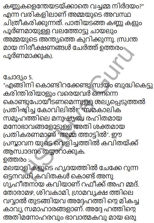 Adisthana Padavali Malayalam Standard 10 Solutions Unit 1 Chapter 3 Ammathottil 5