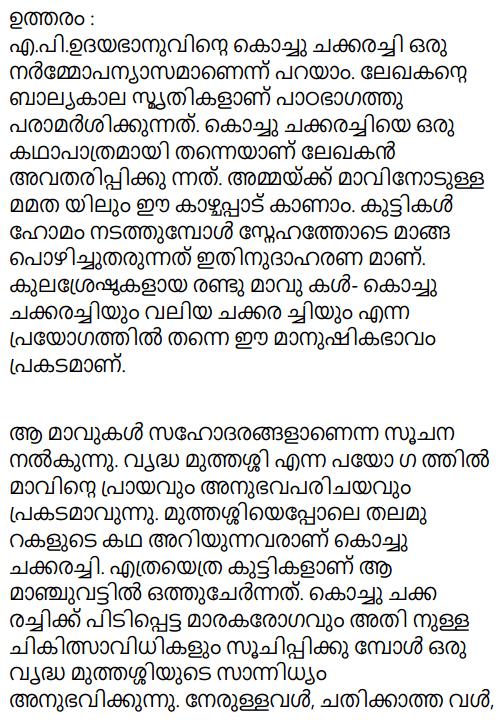 Adisthana Padavali Malayalam Standard 10 Solutions Unit 2 Chapter 1 Kochu Chakkarachi 16