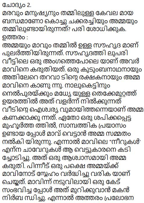 Adisthana Padavali Malayalam Standard 10 Solutions Unit 2 Chapter 1 Kochu Chakkarachi 4