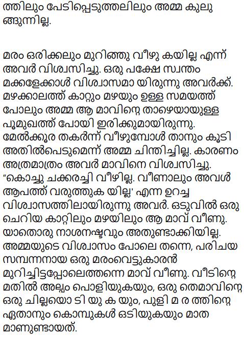 Adisthana Padavali Malayalam Standard 10 Solutions Unit 2 Chapter 1 Kochu Chakkarachi 5