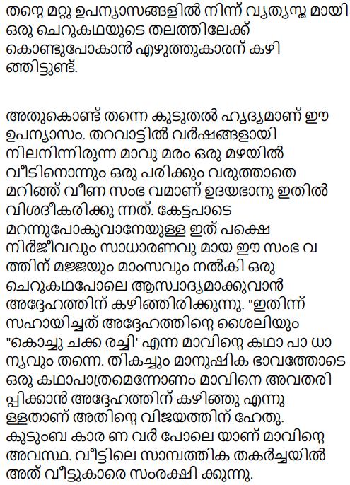 Adisthana Padavali Malayalam Standard 10 Solutions Unit 2 Chapter 1 Kochu Chakkarachi 7