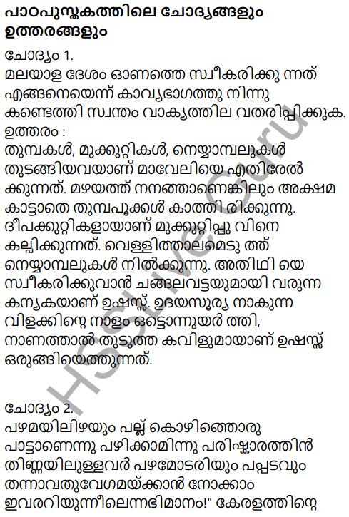 Adisthana Padavali Malayalam Standard 10 Solutions Unit 2 Chapter 2 Onamuttath 1