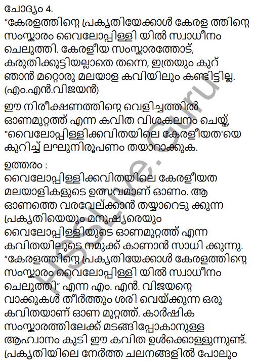 Adisthana Padavali Malayalam Standard 10 Solutions Unit 2 Chapter 2 Onamuttath 14