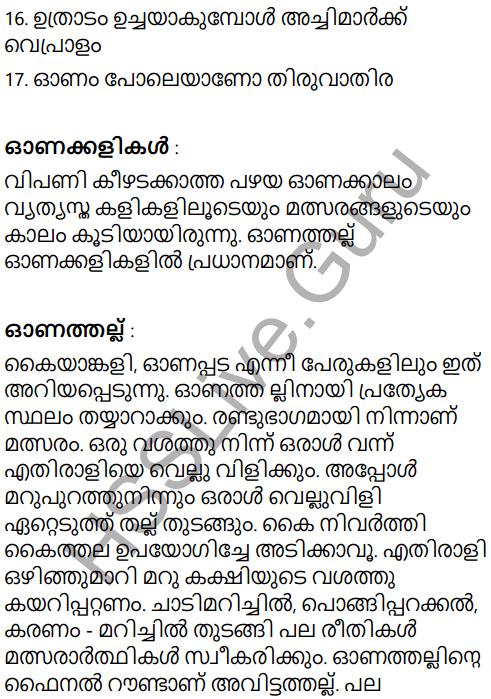 Adisthana Padavali Malayalam Standard 10 Solutions Unit 2 Chapter 2 Onamuttath 22
