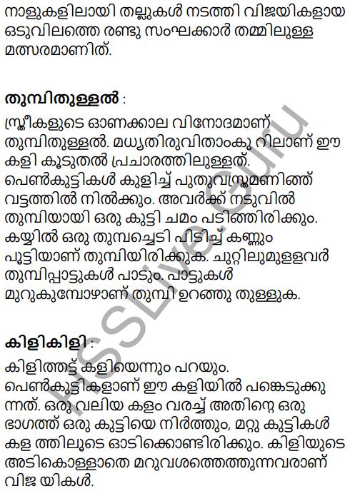 Adisthana Padavali Malayalam Standard 10 Solutions Unit 2 Chapter 2 Onamuttath 23