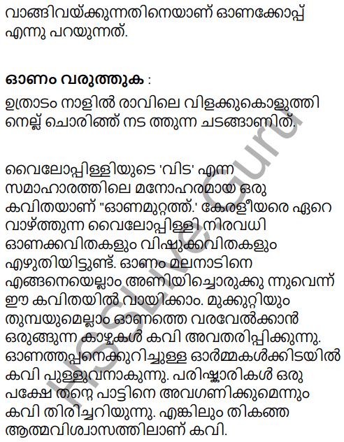 Adisthana Padavali Malayalam Standard 10 Solutions Unit 2 Chapter 2 Onamuttath 28