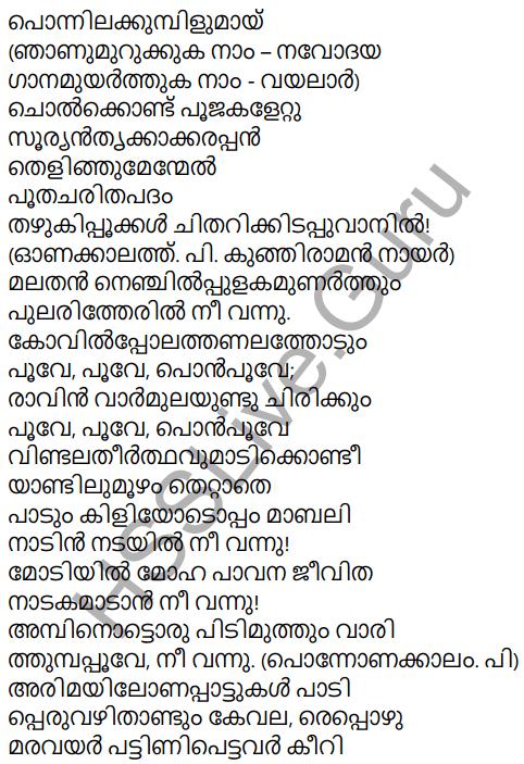 Adisthana Padavali Malayalam Standard 10 Solutions Unit 2 Chapter 2 Onamuttath 6
