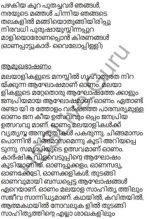 Adisthana Padavali Malayalam Standard 10 Solutions Unit 2 Chapter 2 Onamuttath 7
