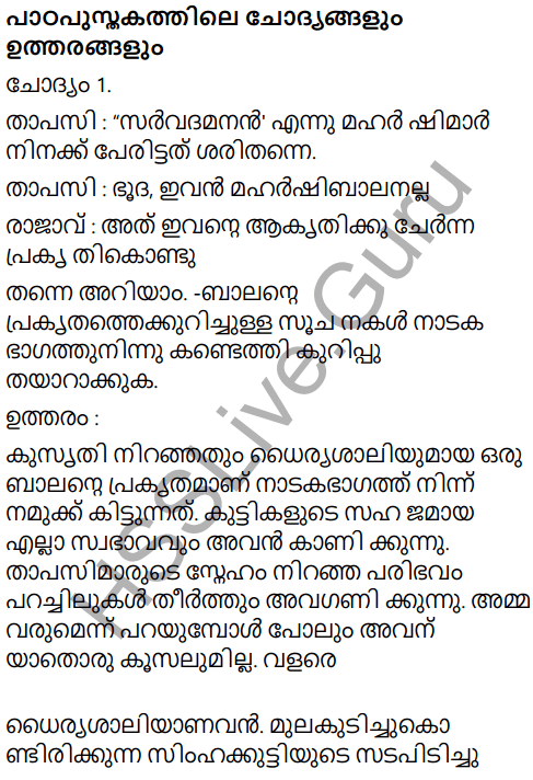 Kerala Padavali Malayalam Standard 10 Solutions Unit 1 Chapter 2 Rtuyeagam 1