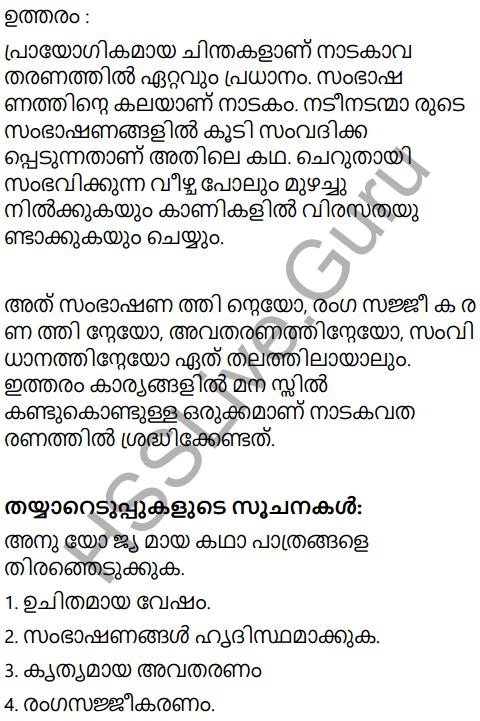 Kerala Padavali Malayalam Standard 10 Solutions Unit 1 Chapter 2 Rtuyeagam 11
