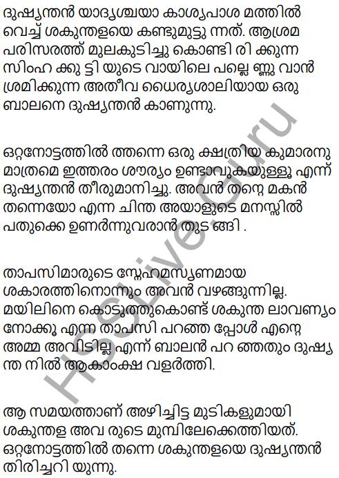 Kerala Padavali Malayalam Standard 10 Solutions Unit 1 Chapter 2 Rtuyeagam 15