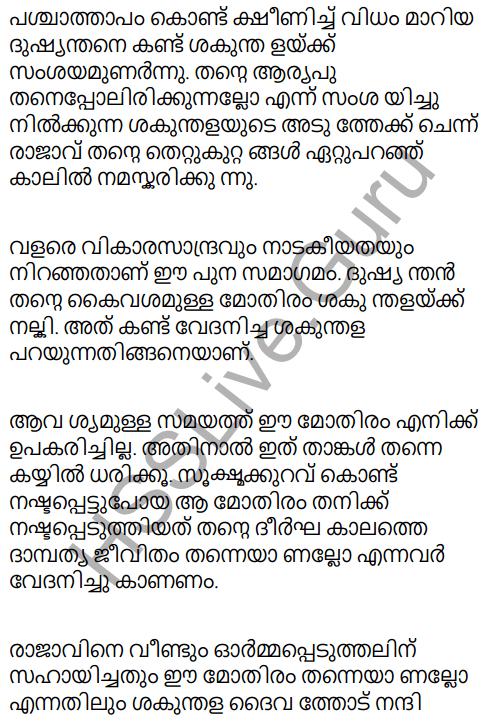 Kerala Padavali Malayalam Standard 10 Solutions Unit 1 Chapter 2 Rtuyeagam 16